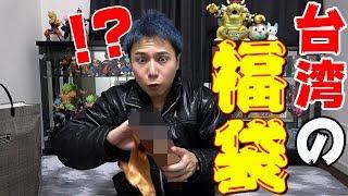 【遊戯王】台湾で作られた福袋の中身が色々と衝撃的なんだが!!!!!!!