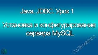 Java. Установка и конфигурирование сервера MySQL. JDBC.  Урок 1