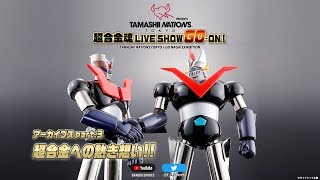 TAMASHII NATIONS TOKYO presents 超合金魂 LIVE SHOW GO-ON! Pt.3 最後まで見てくれてありがとうございました! 『TAMASHII NATIONS TOKYO presents 超 ...