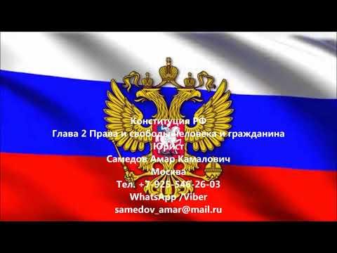 Конституция РФ Глава 2 Права и свободы человека и гражданина