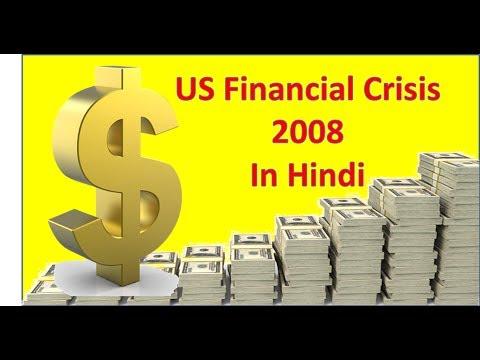 US Financial Crisis 2008 in Hindi