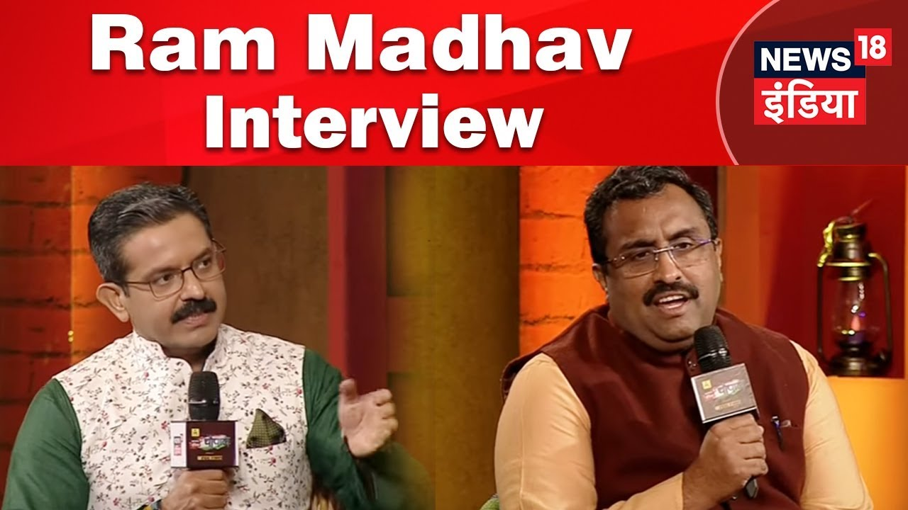 BJP National General Secretary Ram Madhav Interview | Chaupal 2017 | News18 India