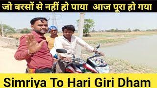 #Public_Reaction_Balram_Ji  जो बरसों से नहीं हो सका वह आज पूरा हो गया Simriya  To Hari Giri Dham