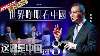 第87期 中国经济为何能在全球疫情下成为一个经济社会生活满血复活的地方听张维为教授谈谈世界睁眼看中国|《这就是中国》CHINA NOW EP87 20210104【东方卫视官方频道】