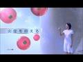 田辺三菱製薬 フルコートf「しゃぼん玉」黒木瞳 の動画、YouTube動画。