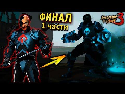 ФИНАЛЬНЫЙ БОЙ 7.1 ГЛАВЫ НА 3:0 - Shadow Fight 3