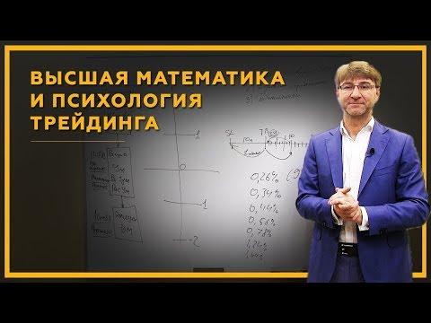 Высшая математика и психология трейдинга. Как стать успешным трейдером?! 18+