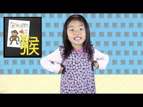Chinese for kids learning Mandarin: Chinese Zodiac Animals 生肖动物