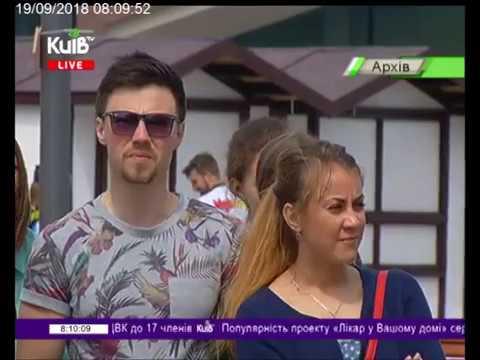 Телеканал Київ: 19.09.18 Столичні телевізійні новини 08.00