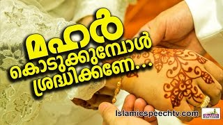 Gambar cover മഹർ കൊടുക്കേണ്ടത് എങ്ങനെയാണ്...|| Islamic Speech in Malayalam 2016