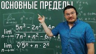 Пределы основных последовательностей | матан #009 | Борис Трушин |