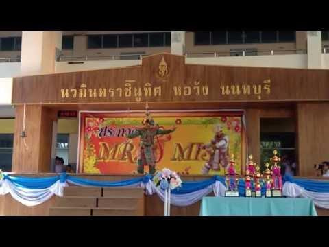 Mr. คณะสีจามจุรี หอวังนนทบุรี