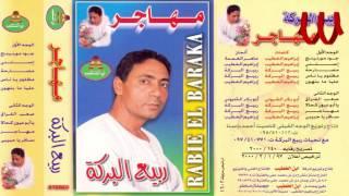 Rabe3 ElBaraka -  Mhager / ربيع البركه - مهاجر