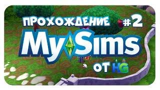 My Sims : Эликсиры, и с чем их едят!