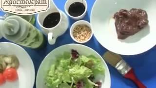 Салат с телячей вырезкой