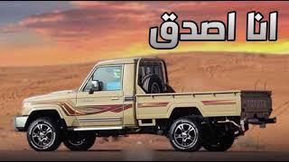 انا اصدق - فهد بن فصلا (حصرياً) 2019 بطيء