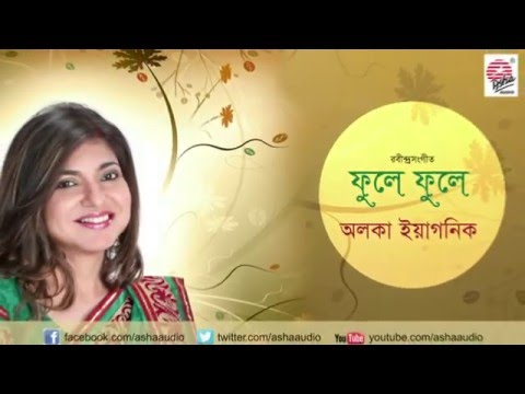 Phule Phule | Audio Jukebox | Alka Yagnik | Ranindrasangeet | Asha Audio