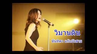วิมานดิน-นันทิดา แก้วบัวสาย (lyrics version) HQ Audio