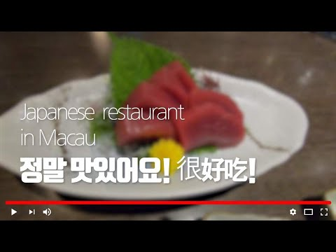 The most delicious and luxurious Japanese restaurant in Macau (tuna ,goose liver)