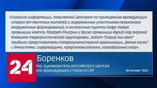 В Сирии боевики готовят провокации с химоружием - Россия 24