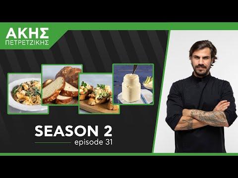 Kitchen Lab - Επεισόδιο 31 - Σεζόν 2 | Άκης Πετρετζίκης