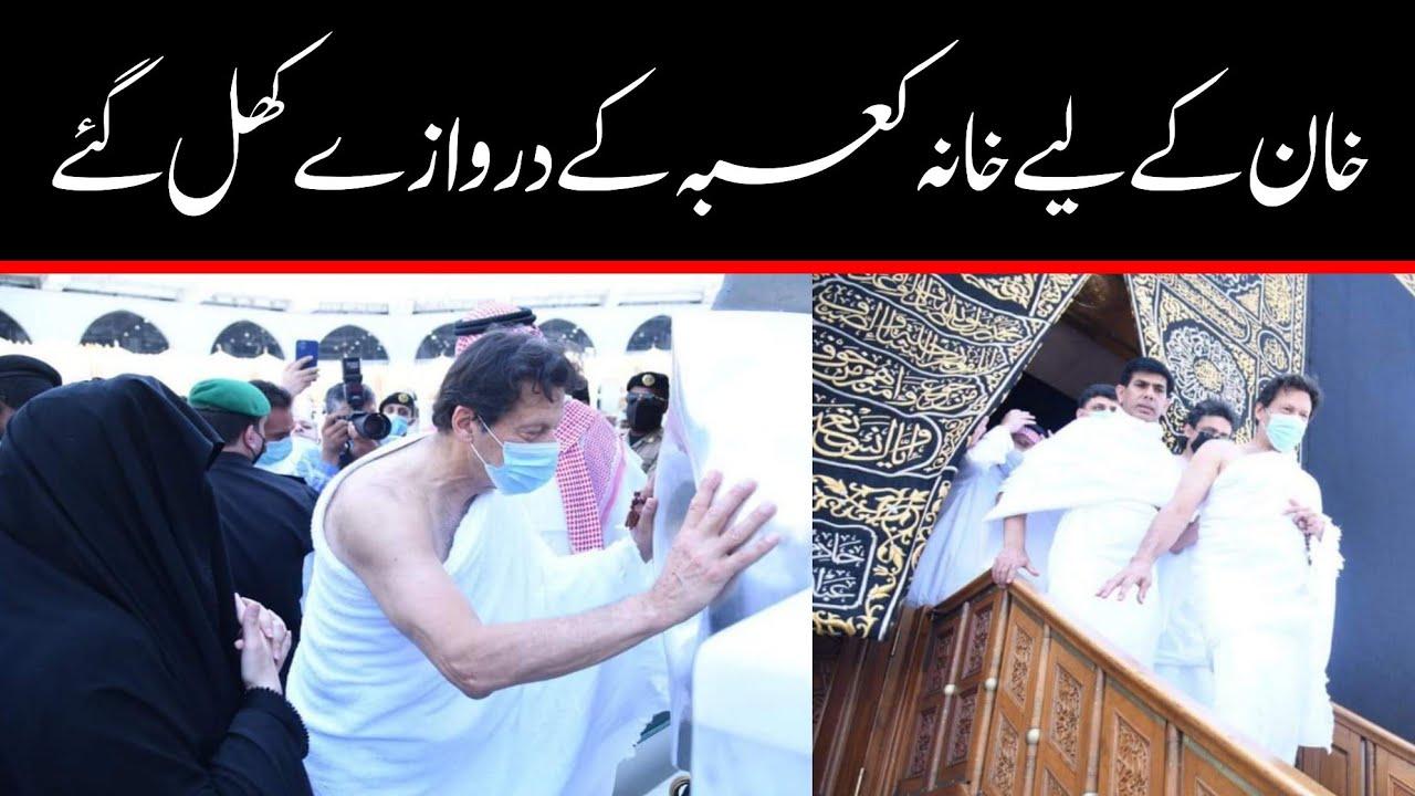 Imran Khan | Saudi Arabia | Umra | Khana Qaba | Visit