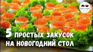видео Рецепты закусок с фото. Простые и вкусные рецепты закусок