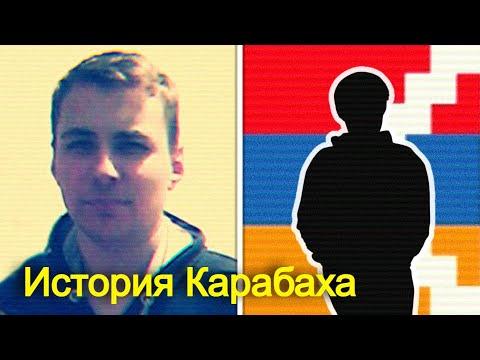 Кому исторически принадлежит Нагорный Карабах? Спор со зрителем из Ханканди.