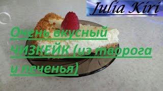 Чизкейк (из творога и печенья). Cheesecake (cheese and biscuits)