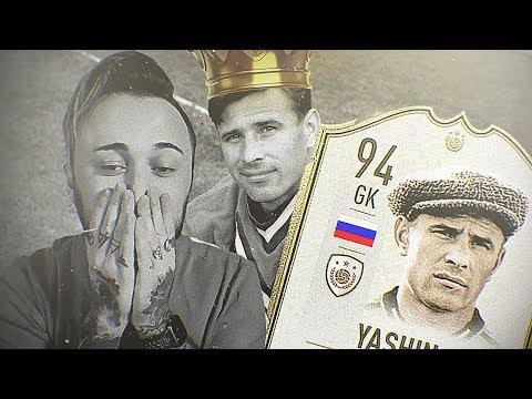 ЛЕВ ЯШИН В ФИФА 20 | НЕУЖЕЛИ ЛУЧШИЙ ВРАТАРЬ?