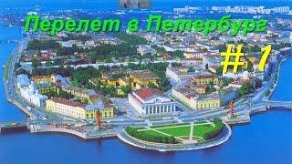 Санкт Петербург май / Перелет Хабаровск-Петербург/ Хобби всей жизни