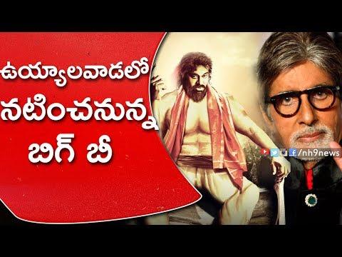 BiG B Amitabh Bachchan To Act In Chiranjeevi 151 Movie | Uyyalawada Narasimha Reddy | NH9 News