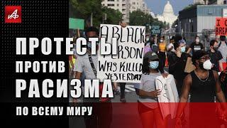 Протесты против расизма по всему миру