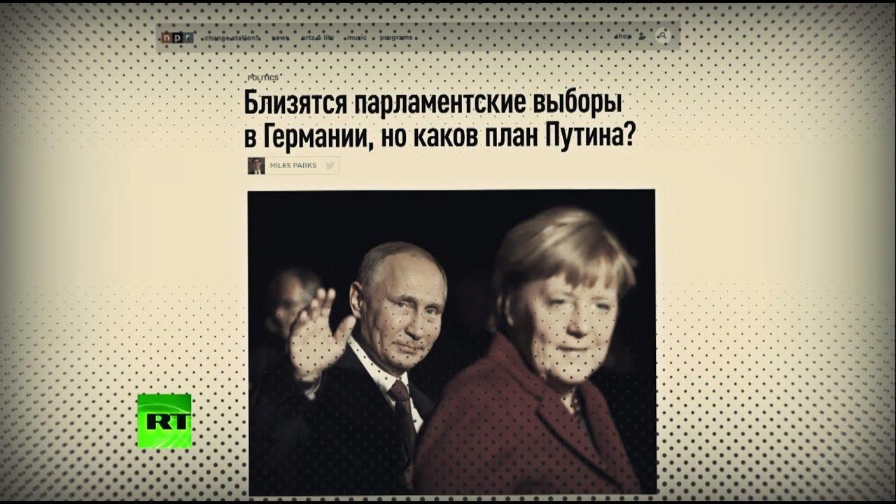 А где же русские? — Германия не дождалась «вмешательства» Кремля в парламентские выборы