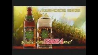 """Реклама пиво Клинское. """"Живи приПИВАючи!"""""""