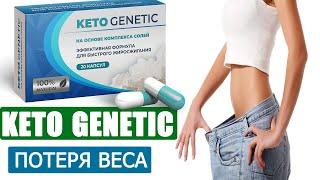 постер к видео keto genetic відгуки, keto genetic в ташкенте, keto genetic заказать, keto genetic заказ