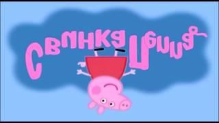 Свинка Пупка RYTP (без мата)