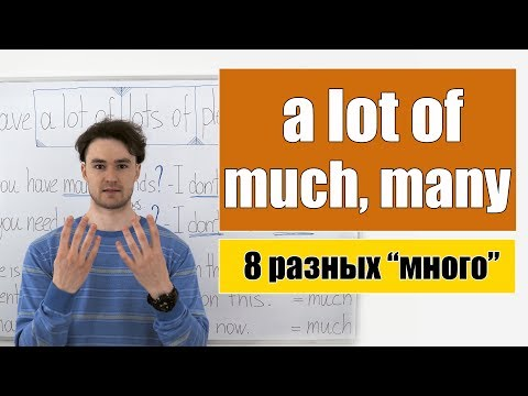 Много: much, many, a lot of, plenty of, lots of...