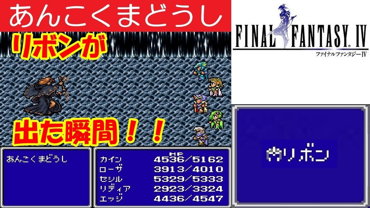 4 ファイナル 攻略 ファンタジー Final Fantasy