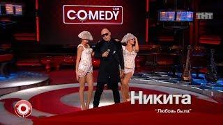 Никита - Любовь была   Comedy Club  