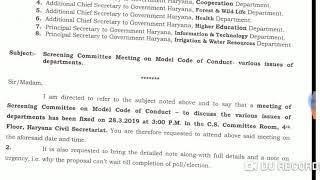 HSSC Meeting In Chandigarh| Official Notice| Vacant Post various Department| (KaraMazu)