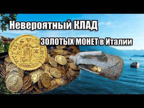 На месте древнеримского театра в Италии обнаружили невероятный клад. Золотые монеты Римской империи