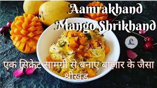 #mango_shrikhand | Aamrakhand | Indian Dessert Recipe | Mango Matho Recipe | Shrikhand Recipe