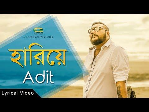 New Bangla Song | Hariye | Adit | ☢☢Official Full lyrical  Video☢☢