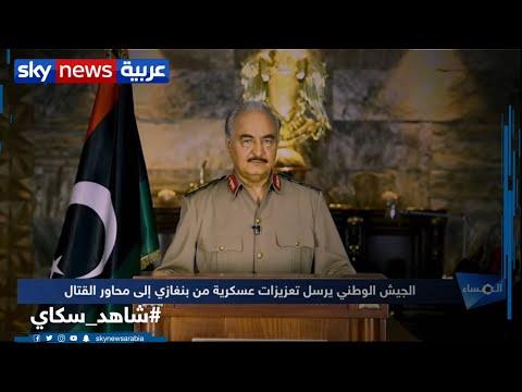 الجيش الوطني الليبي يتقدّم من جديد  - نشر قبل 5 ساعة