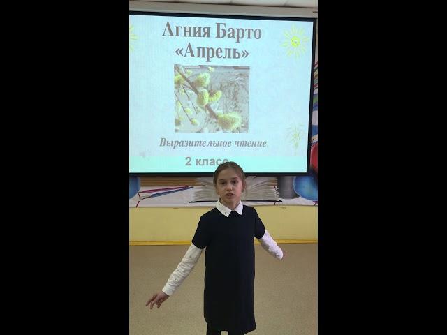 Изображение предпросмотра прочтения – КсенияБатакова читает произведение «Апрель» А.Л.Барто