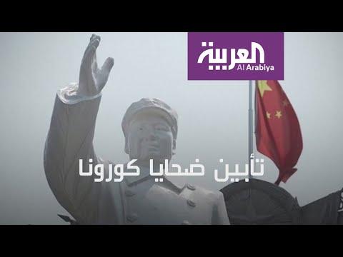 بعد هزيمة الفيروس بمعقله.. الصين تعلن الحداد على ضحايا كورونا  - نشر قبل 2 ساعة