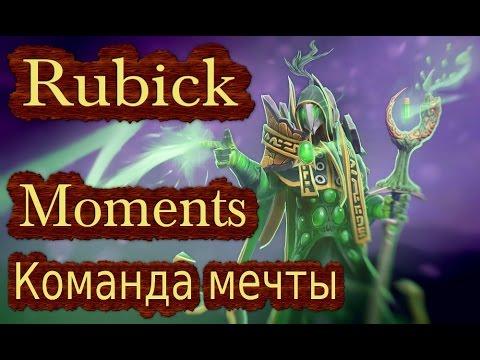 видео: dota 2 : Моменты Рубика - команда моей мечты.