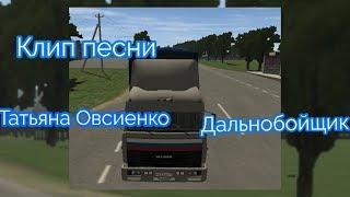 Клип песни Татьяна Овсиенко - Дальнобойщик / Motor Depot