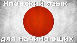 Японский язык Урок 16